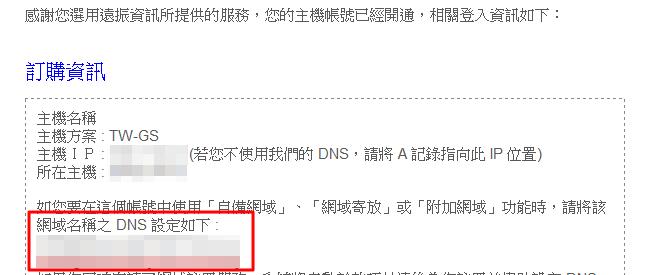 DNS信息